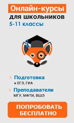 Готовимся к ЕГЭ и ОГЭ с преподавателями МГУ, МФТИ, ВШЭ!
