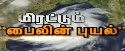 Google creates special service to help people during phailin typhoon 12-10-2013