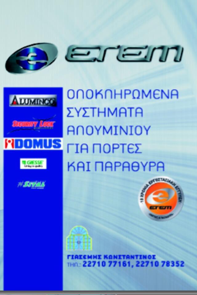 Κουφώματα Αλουμινίου-Γιασεμής Κωνσταντίνος