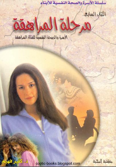 كتاب : مرحلة المراهقة - الاسرة و الصحة النفسية للفتاة المراهقة - د كلير فهيم