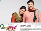 Acha dhin 2015 Malayalam movie watch Online
