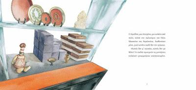 Η Αριάδνη στο Νέο Μουσείο της Ακρόπολης