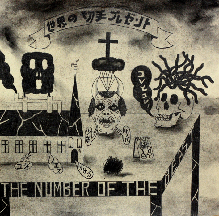 galeria de muerte the number of the beast