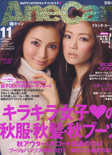AneCan (アネキャン) November 2012年11月号 【表紙】 押切もえ & 葛岡碧 japanese fashion magazine scans