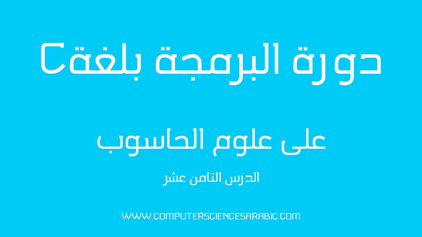 دورة البرمجة بلغة C : الدرس التامن العشر Functions