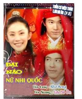 Xem Phim Lưu Bá Ôn Phần 8 - Đại Náo Nữ Nhi Quốc