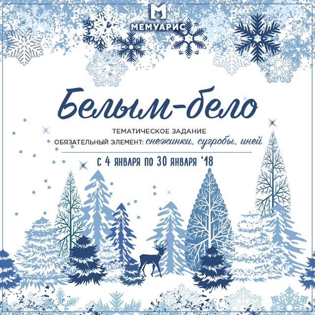 """+++Тематическое задание """"Белым-бело"""" до 30/01"""