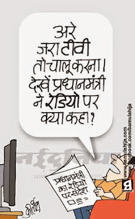narendra modi cartoon, tv cartoon, news channel cartoon, cartoons on politics, indian political cartoon