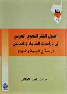 أصول الفكر اللغوي العربي في دراسات القدماء والمحدثين - دراسة في البنية والمنهج