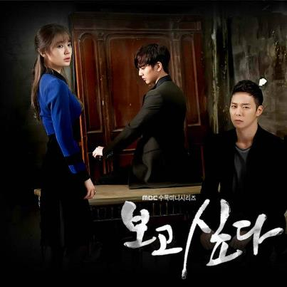 I Miss You / Missing You - Drama Korea Terbaru 2012