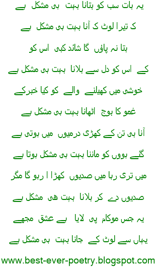 Pakistan urdu poetry - Best poems in urdu , urdu sad poetry, urdu sad love poem , best poems in urdu, love poem in urdu, pakistan love sad poetry, pakistan love urdu poetry, sad love urdu poem, urdr love poem, Great Poetry Urdu, great urdu poetry, great sad poetry, یہ بات سب کو بتانا بہت  ہی مشکل  ہے -urdu sad poetry-.Ye Baat sub ko btana boht hi mushkal hai.