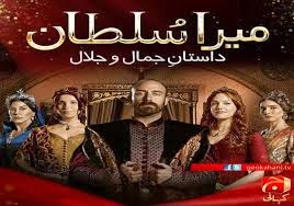 Mera Sultan Episode 142, 5th October 2013 On Geo Kahani