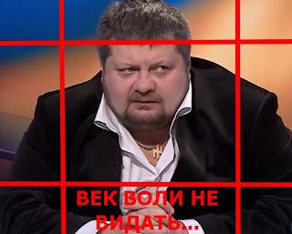 Арест Мосийчука - финиш несистемного неонацизма в бывшей Украине