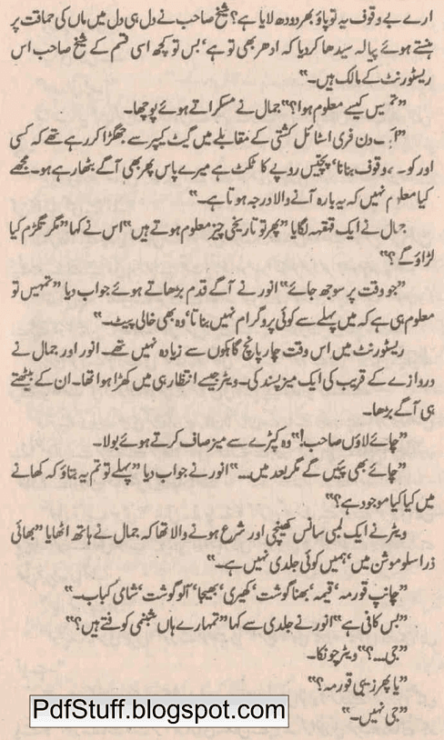 Sample page of the Funny Urdu novel Hakeemi Taxi by Asar Naumani
