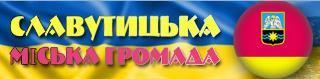 Місто Славутич
