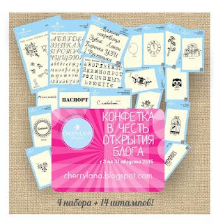 http://cherrylana.blogspot.ru/2015/08/cherrylana-designs.html