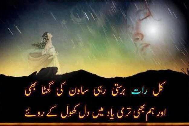 SHAH HOUSE: New Sad Urdu Poetry