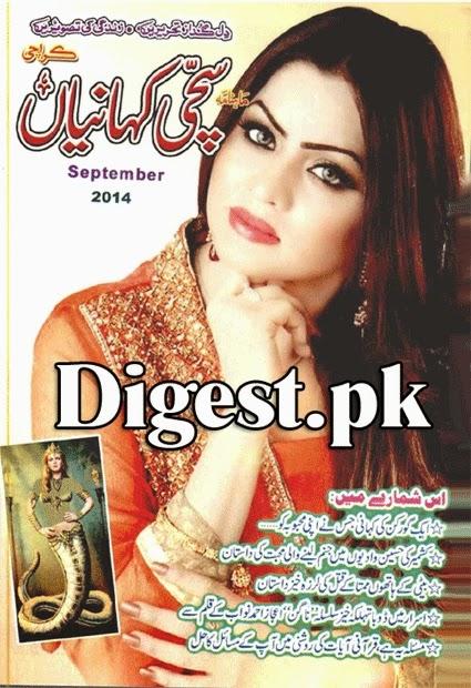 Sachi Kahanian Digest September 2014