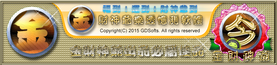 今彩539-6數黃金立柱2星終極版路組合APP