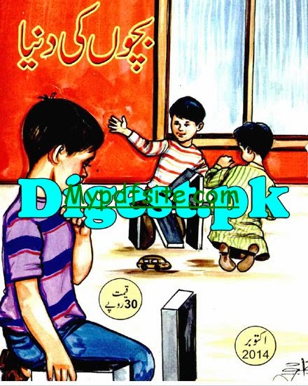 Bachoon ki Dunya Magazine October 2014