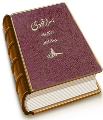 The Self Allama Iqbal Urdu Books Free Download Pdf Format
