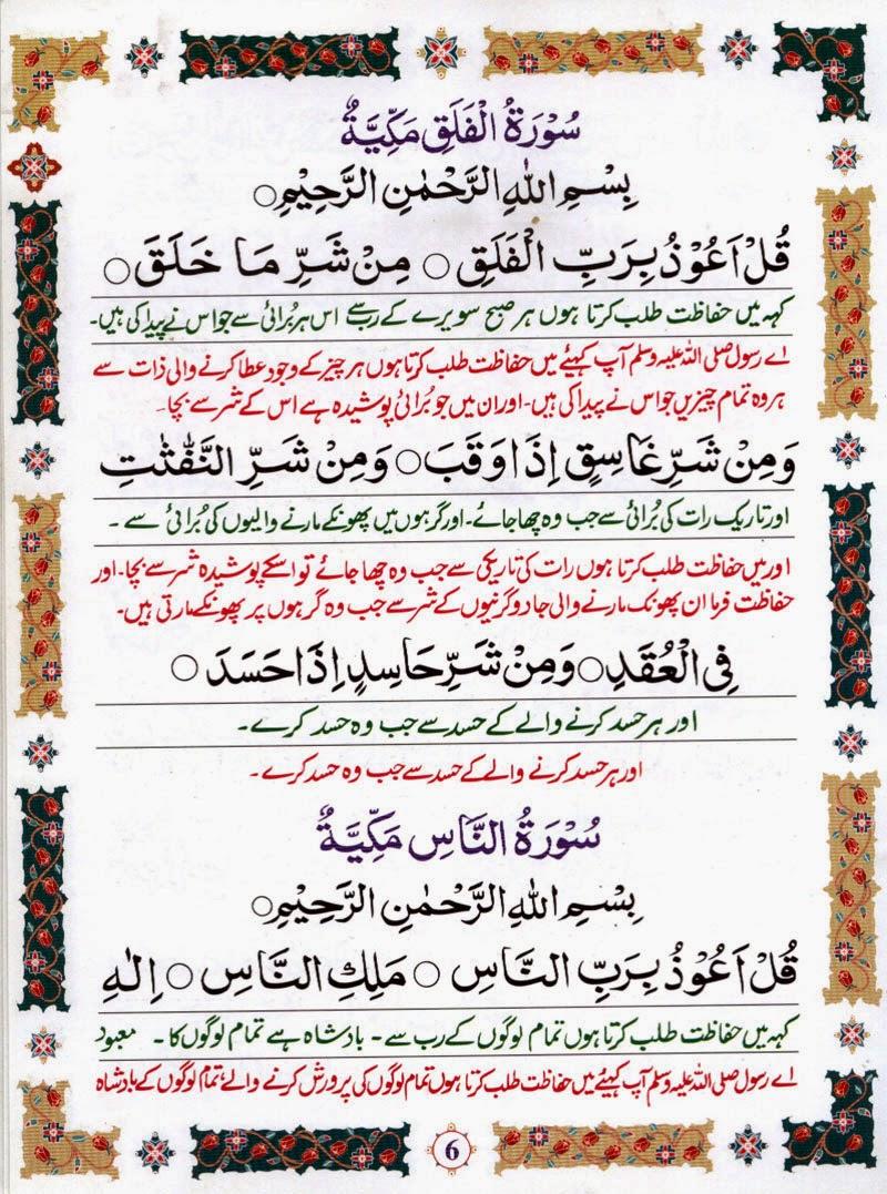 Azan & Namaz with Urdu Translation | 100% islam