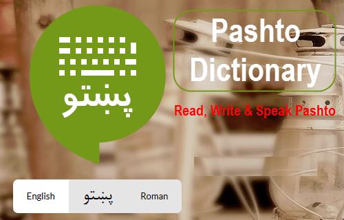 english dictionary with phonetics free