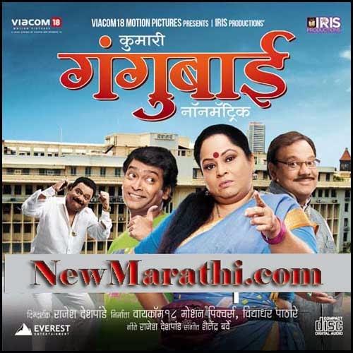 marathi bhakti geet mp3 holidays oo