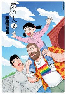 [田亀源五郎] 弟の夫 第01-02巻