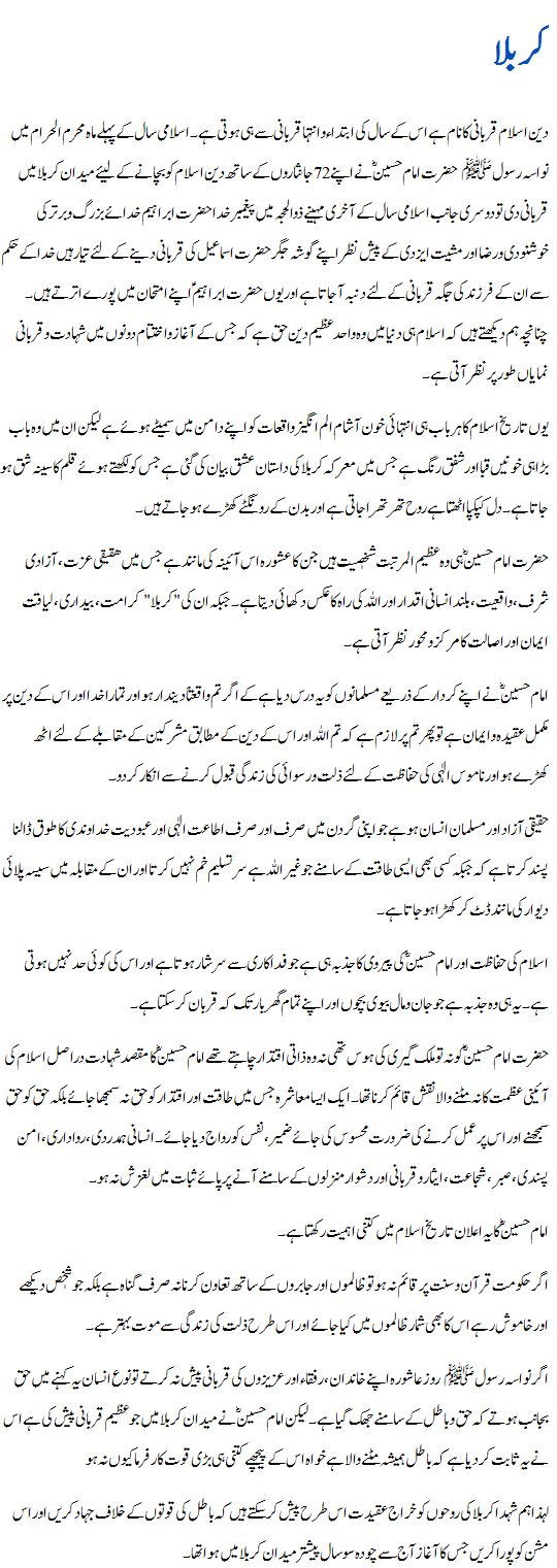 Essay on truthfulness in urdu