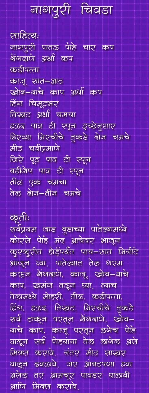 Nagpuri Chivda