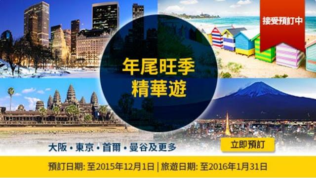 Expedia【年尾旺季精華遊】日本、韓國、台灣、泰國、、新加坡 機票+2晚酒店 $1,362起,1月31日前出發。