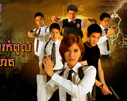 [ Movies ] Phngeak Nger Kompol Pikheat  - Thai Drama In Khmer Dubbed - Thai Lakorn - Khmer Movies, Thai - Khmer, Series Movies