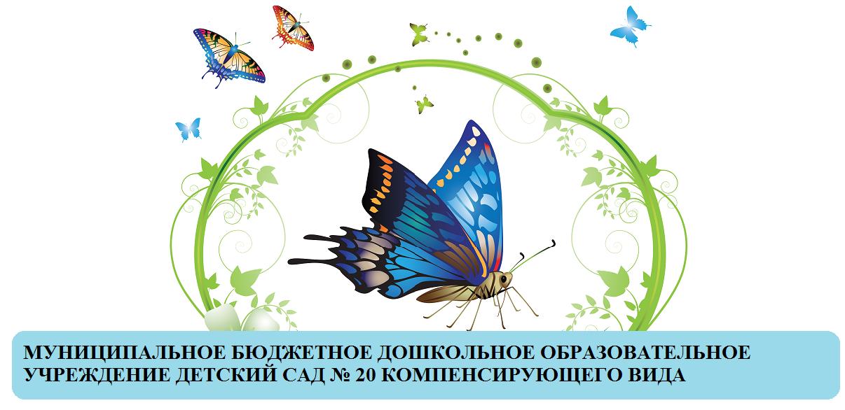 Муниципальное бюджетное дошкольное образовательное учреждение детский сад № 20 компенсирующего вида