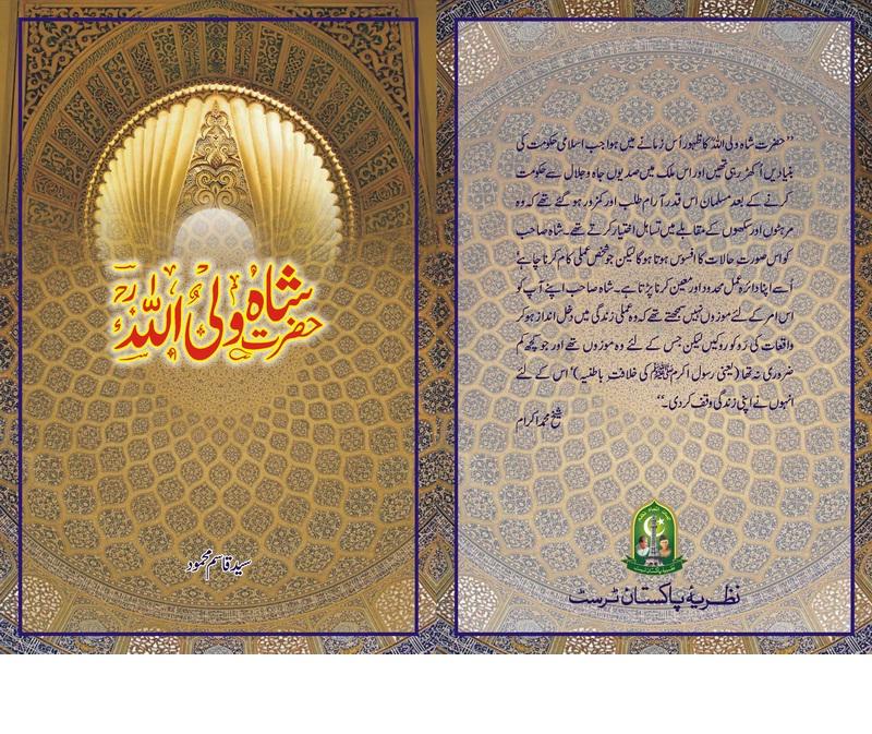 pak study hazrat shah waliullah Al-tafhimat al-ilahiyyah -shah waliullah dahlawi pakistan] it should be noted that here shah waliullah is talking about visiting the hazrat shah makhsoos.