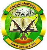 The logo of al-Shabaab, a Somalia-based cell of the militant Islamist group al-Qaeda.