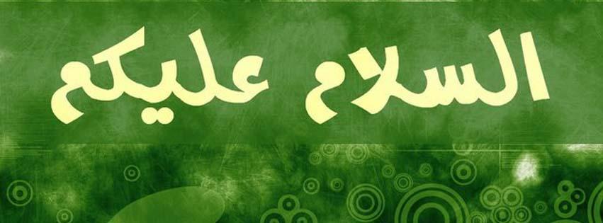 assalamualaikumfacebookcoverphoto - ~~*~~ Polling for Islamic Com Nov 2013 ~~*~~