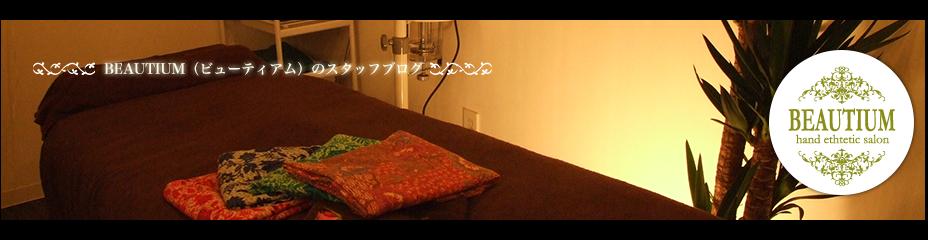 relaxation BEAUTIUMのブログ|仙台のエステ・リラクゼーションサロンです