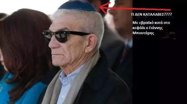 Προκαλεί και πάλι ο Γ.Μπουτάρης – Αποκάλεσε τα Σκόπια «Μακεδονία» (vid)
