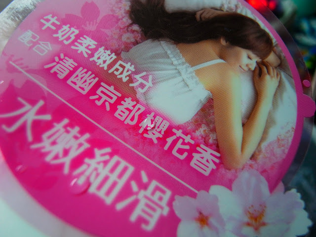 biore watson's shower gel sakura body scrub 櫻花