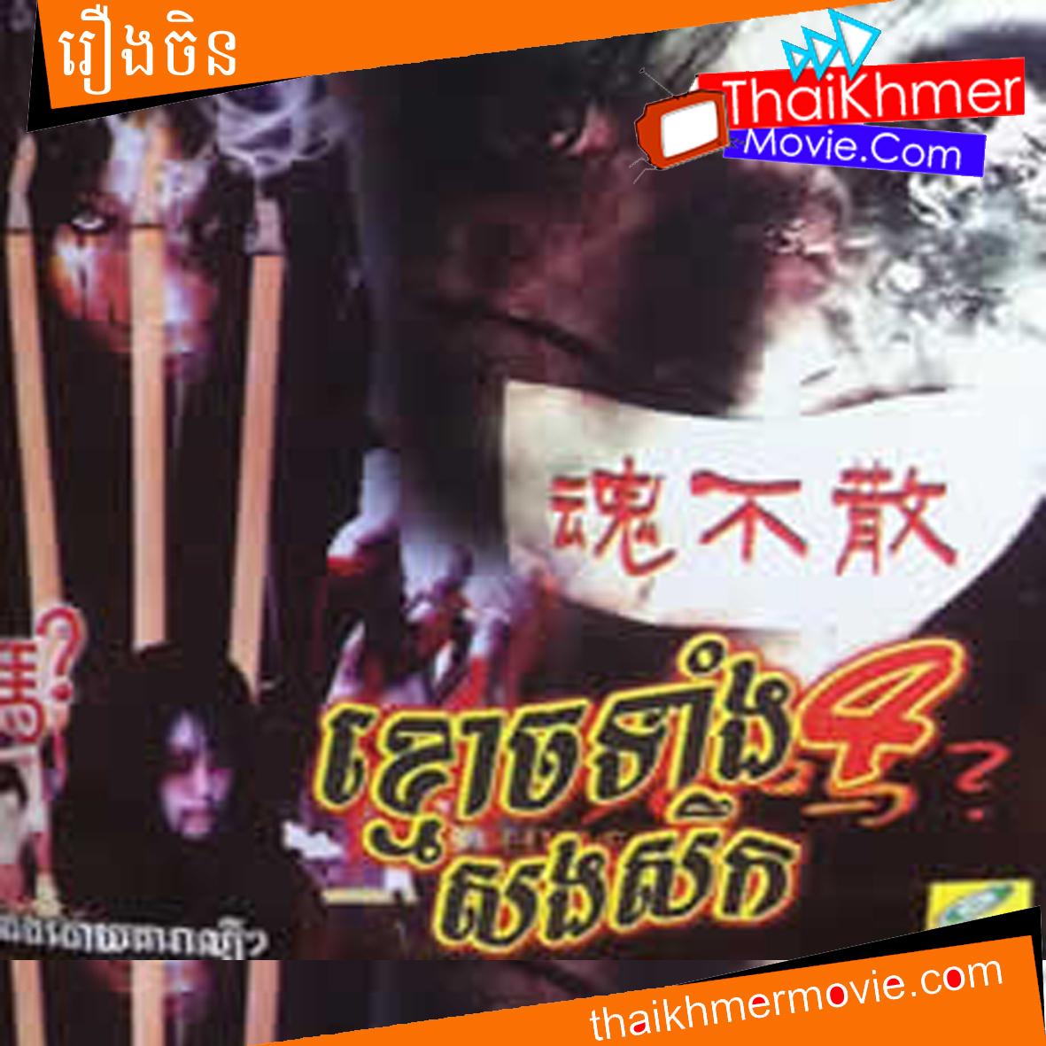 Thai movie khmouch tang4 songsek chinese khmer movie full movie