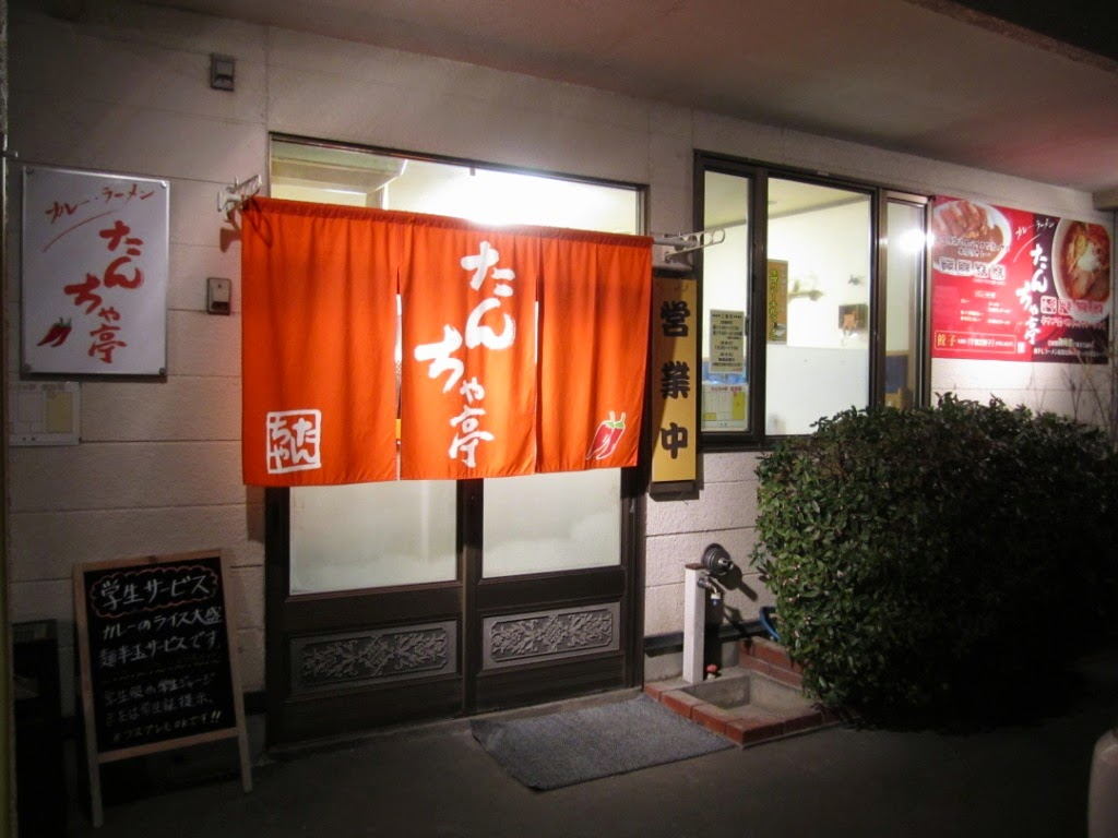 Curry & Ramen Tanchatei Towada カレーラーメン たんちゃ亭 十和田市