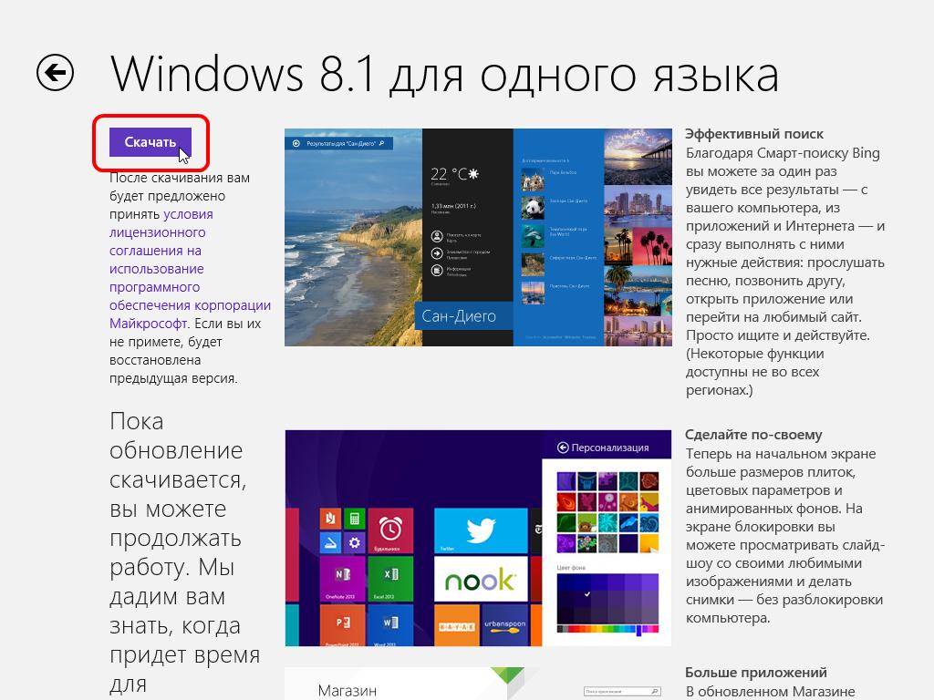 Обновление Windows 8 до Windows 8.1 - Магазин Windows - Скачать обновление до Windows 8.1