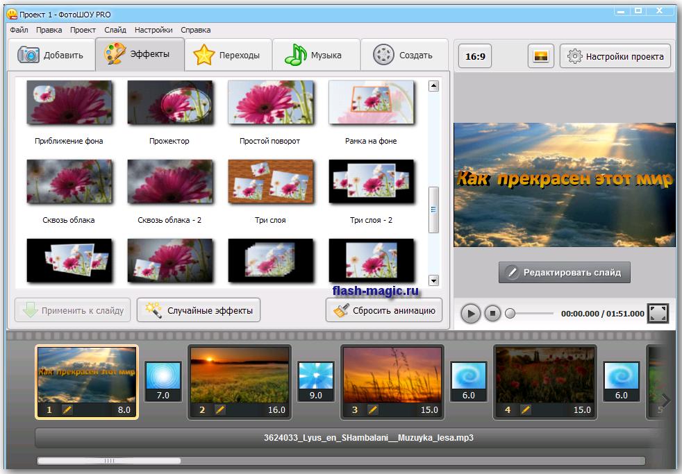 Программа для создание видео из видео и фотографий скачать бесплатно