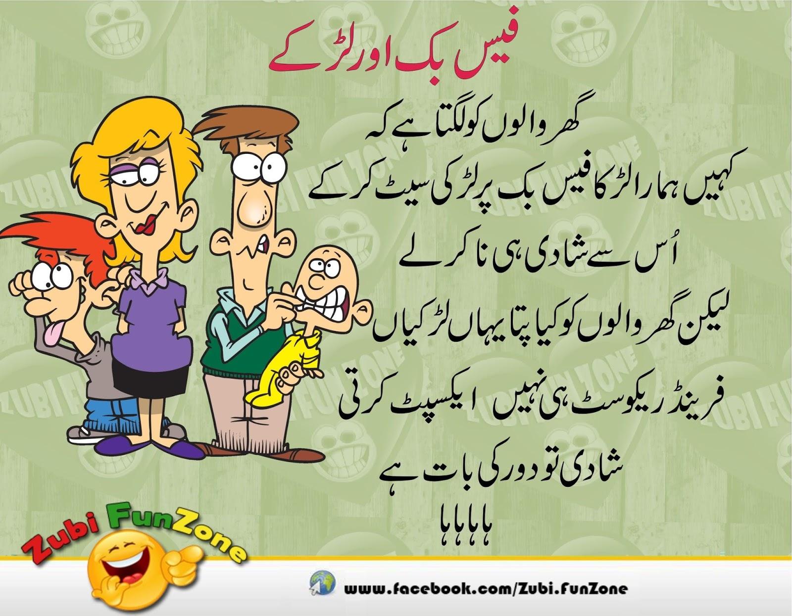 Facebook boys urdu jokes 2016 - Urdu Latifay