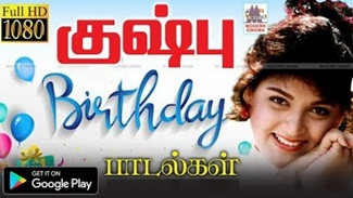 Ushboo Birthday Special Songs