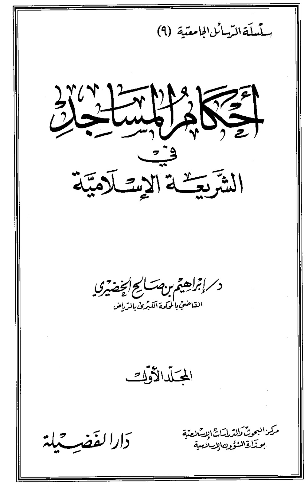 أحكام المساجد في الشريعة الإسلامية - إبراهيم الخضيري pdf