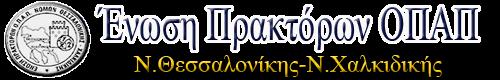 ΕΝΩΣΗ ΘΕΣΣΑΛΟΝΙΚΗΣ ΧΑΛΚΙΔΙΚΗΣ