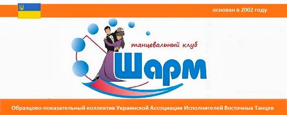"""Танцевальный клуб """"ШАРМ"""""""