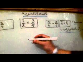 الاعداد الكسرية المستوى الخامس ابتدائي maths